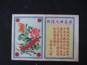 民国 彩色印刷 丹菊牌商标广告一张  尺寸12*8厘米