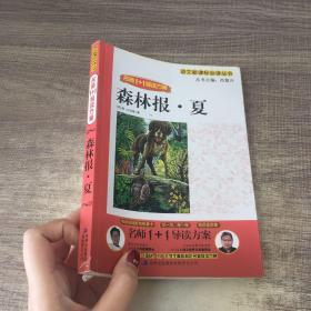 森林报  夏 名师1+1导读方案 语文新课标必读丛书