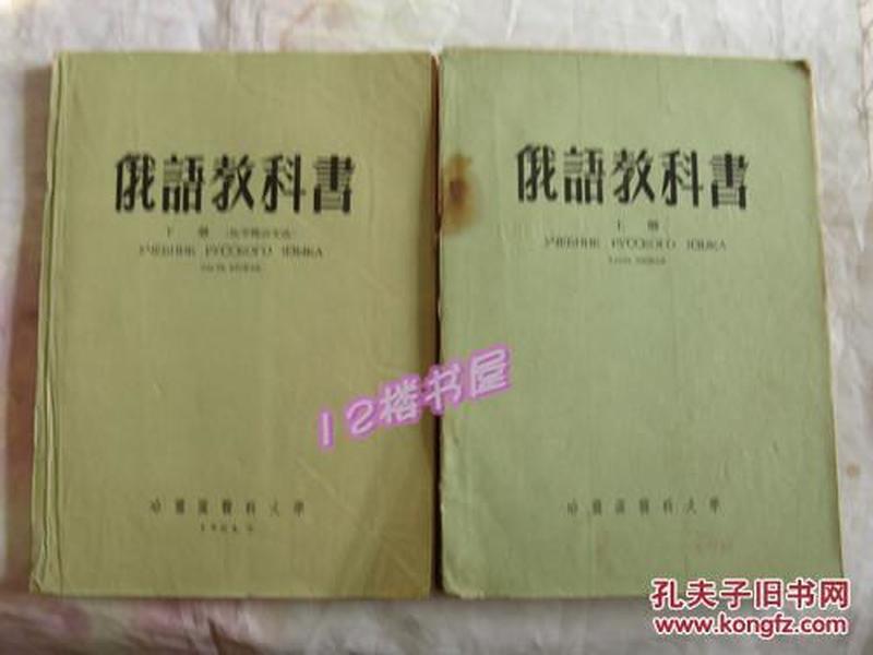 俄语教科书(上下册)医学俄语教科书--上册后有小部分水痕、霉斑内页完整