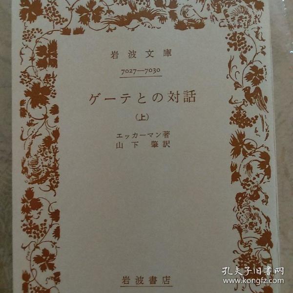 歌德对话录  日文原版