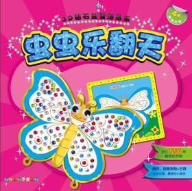 南极熊3D钻石益智贴贴乐:虫虫乐翻天