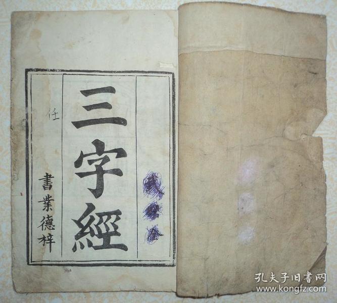 清代白纸精刻本、【三字经】、品好全一册、木刻版画漂亮。