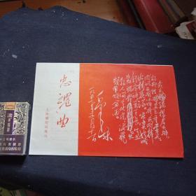 上海越剧团演出   忠魂曲