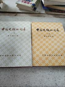 中国史稿地图集(上下)