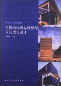 高等学校规划教材:工程结构可靠性原理及其优化设计