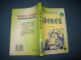 乙肝中医疗法