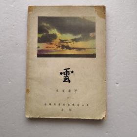 云(1953年初版)