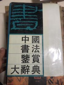中国书法鉴赏大辞典(全二册)89年一版一印,16开精装本