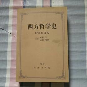 西方哲学史(增补修订版)