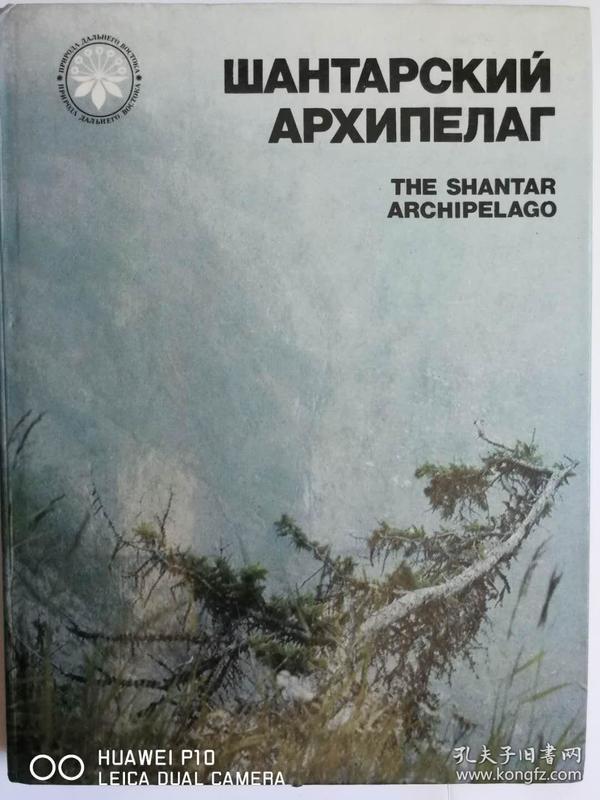 俄文原版插图本地志书:尚塔尔群岛