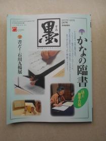 日本大型书法杂志《墨》247号 2017年7.8月号