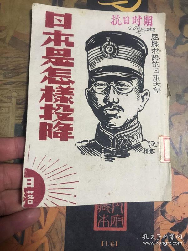 日本是怎样投降  1946年版!