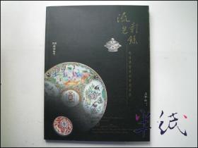 流光影录 晚清澳督府纹章瓷器展 2000年初版
