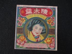 民国 彩色印刷 陈太益 美人商标广告一张  尺寸8*9厘米