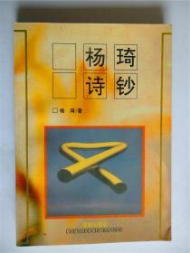 诗人杨琦钤印签赠李朝红本《杨琦诗钞》成都出版社初版仅印1000册