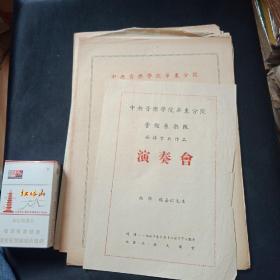 1953-1954年中央音乐学院华东分院  毕业生音乐会++民间音乐学习演唱会节目单  校庆音乐会  毕业考试节目单  等9份