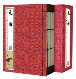 国学典藏·线装书系:《元曲》超值白金版·插图本 (套装共6册)