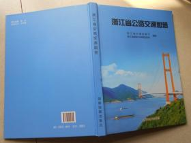 浙江省公路交通图册