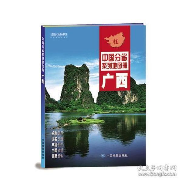 中国分省系列地图册:广西(2018年版)