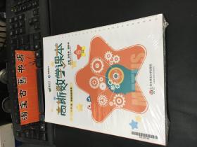 高斯数学课本 6年级 小学/暑 思维创新体系【全套】