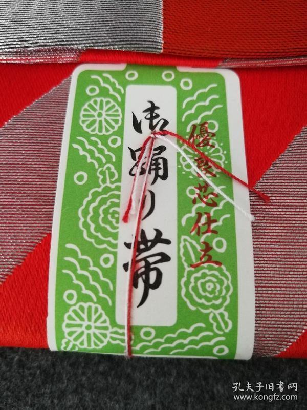 回流日本袋带 正绢