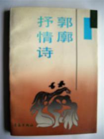 诗人郭廓钤印签赠本《郭廓抒情诗》 青岛出版社初版初印仅印2000册