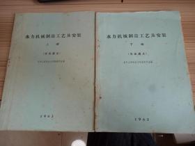 水力机械制造工艺及安装(交流讲义)上下两册全 【16开】