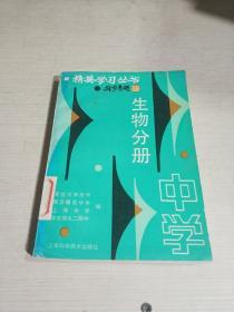 中学生物分册(一版两印)