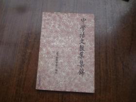 中学语文教案集锦   85品   有极少两行划线