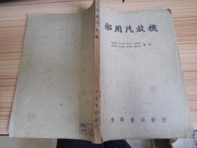 船用汽旋机 52年东华书社发行 印量稀少繁体图多