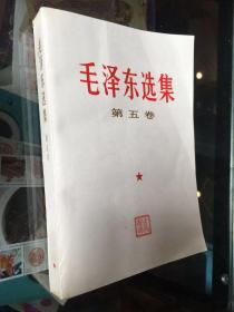 毛泽东选集 第五卷    好品