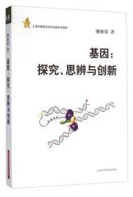 基因:产生与发展、启发与思考