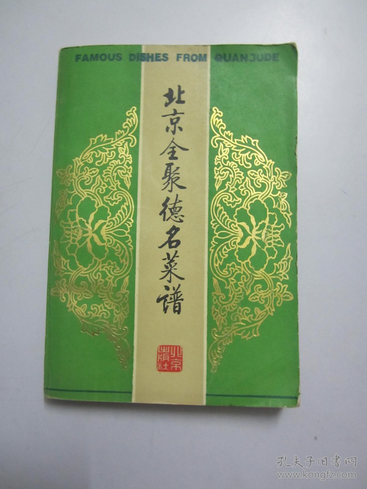 《北京全聚德芡实谱》_北京全聚德烤鸭店编_孔夫子红豆薏米名菜黑米可以一起煮吗图片