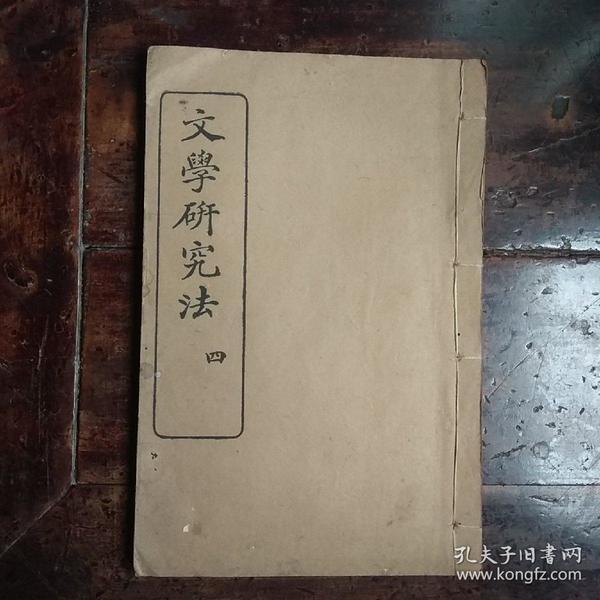民国11年版《文学研究法》(存最后一册)