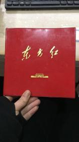《东方红》 第一页粘连一起