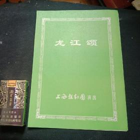 上海越剧团演出  龙江颂