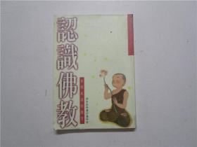 认识佛教:幸福美满的教育