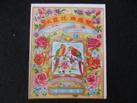 民国 彩色印刷 双鹦牌花露水商标广告一张 美备公司出品 尺寸11*9厘米