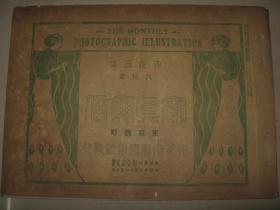 民国早期 日本铜版纸精印 1914年8月《写真通信》日本皇后 朝鲜皇妃 朝鲜总督 大正博览会