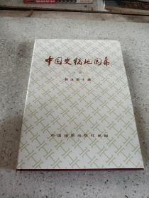 中国史稿地图集(下)
