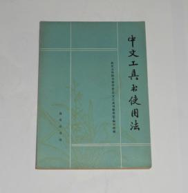 中文工具书使用法 1987年