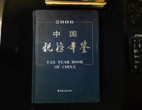 中国税务年鉴2006