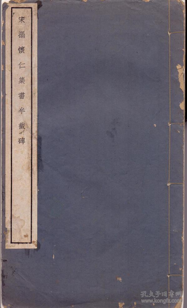 《宋搨怀仁集书半截碑》线装 王羲之书 文明书局玻璃版部  1924年