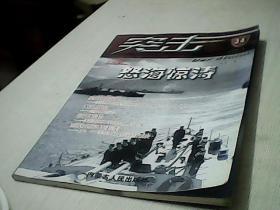 突击 34
