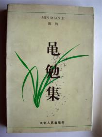 诗人陈钧钤印签赠本《黾勉集》 河北人民出版社初版初印仅印1000册(软精装)