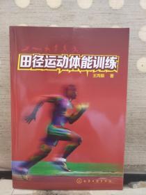 田径运动体能训 练