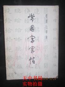 1980年印:楷、隶、行、草、篆 常用字字帖(二)(修订版)