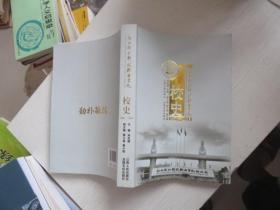 江西渝州科技职业学院校史 : 1983-2013