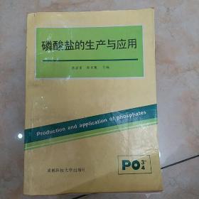 磷酸盐的生产与应用