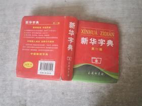 新华字典 第11版(书脊破损、变形内页有胶布贴)